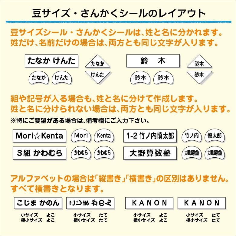 お名前シール 算数セット (白地/ミニ) onamaeoukoku 09