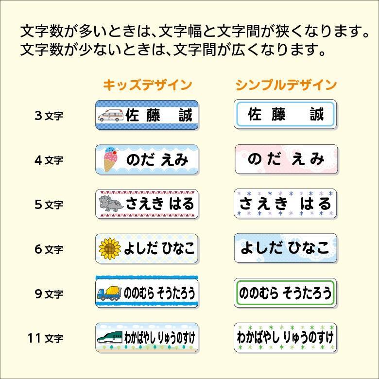 お名前シール 防水 シンプルデザイン|onamaeoukoku|13