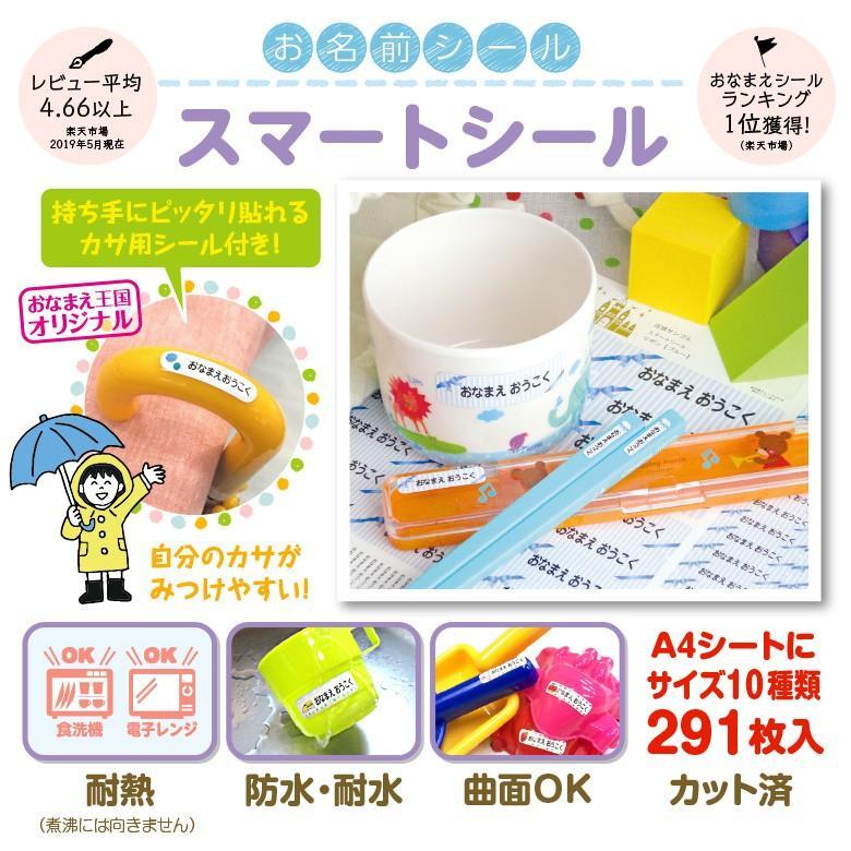お名前シール 防水 シンプルデザイン|onamaeoukoku|03