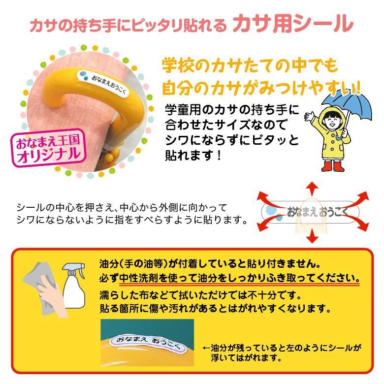 お名前シール 防水 シンプルデザイン|onamaeoukoku|06