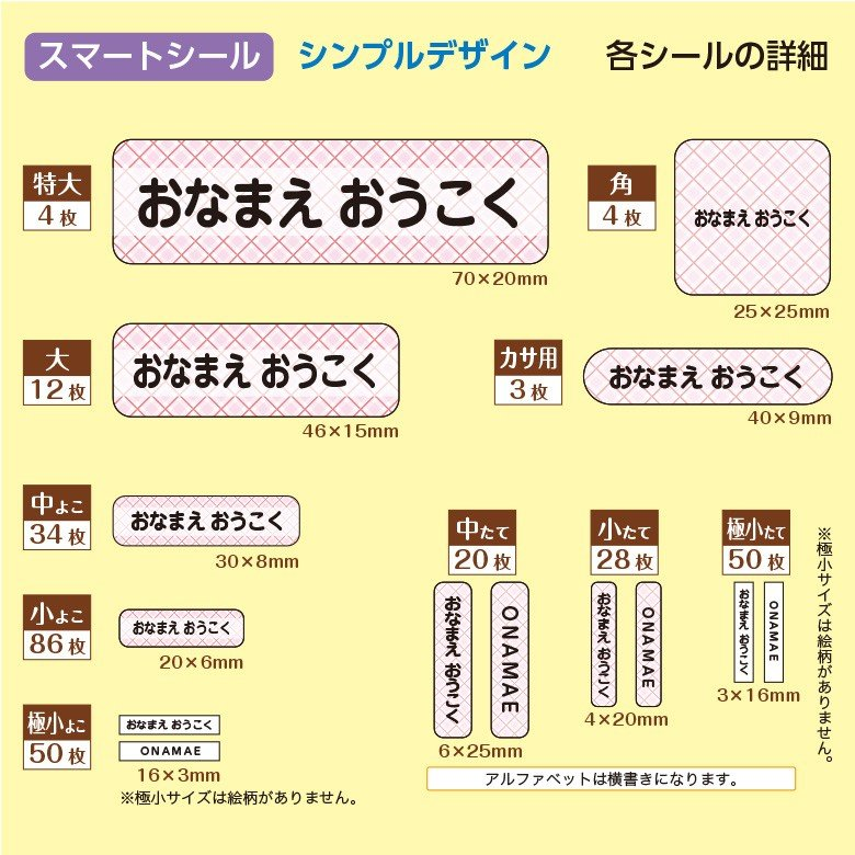 お名前シール 防水 シンプルデザイン|onamaeoukoku|07