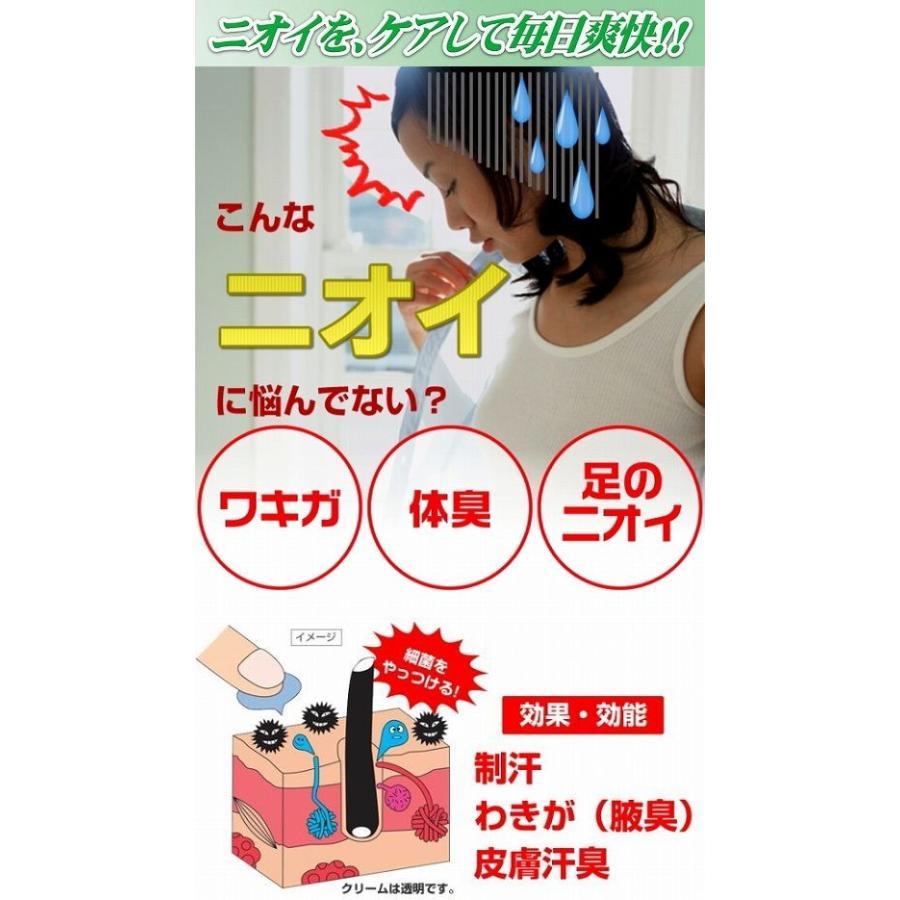 わき 足臭い 消臭クリーム スメルスウィートクリーム 大容量60g 約2ヶ月分 制汗剤 デオドラント 55万個突破 無香料無着色 日本製 onayami-cosme 03