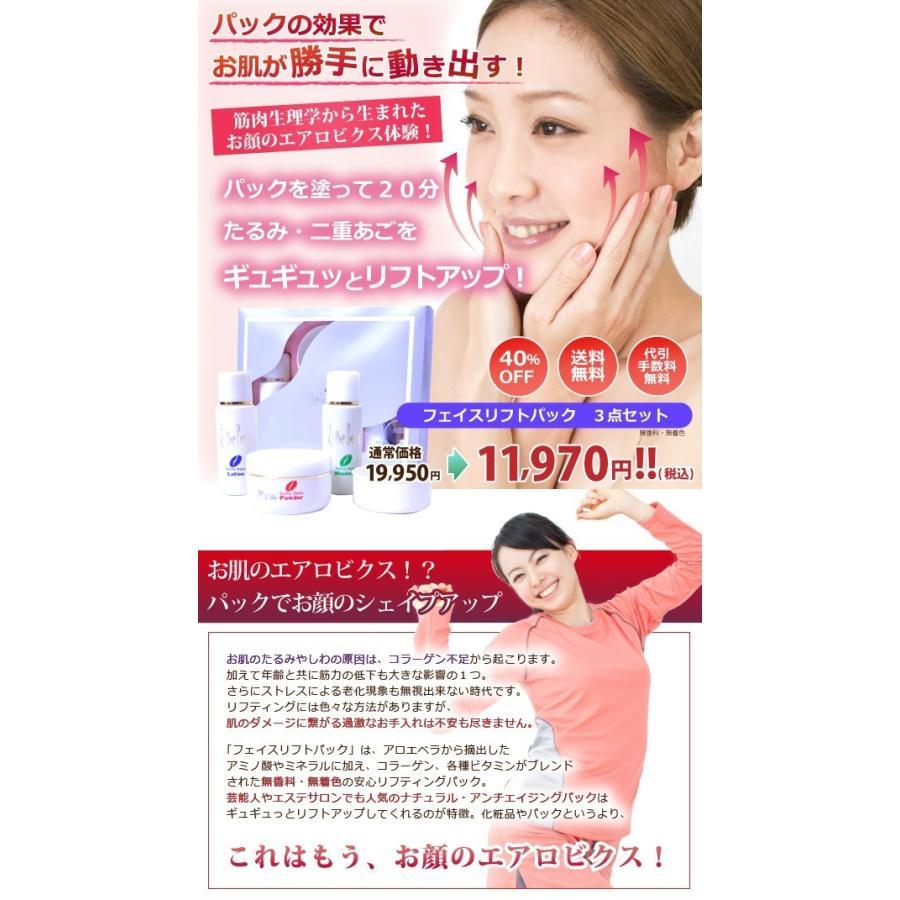 リフトアップ化粧品 エステボウ フェイスリフトパック3点セット 保湿 乾燥対策 顔パック 高級スキンケア 基礎化粧品 日本製 芸能人愛用 期間限定クーポン|onayami-cosme|02