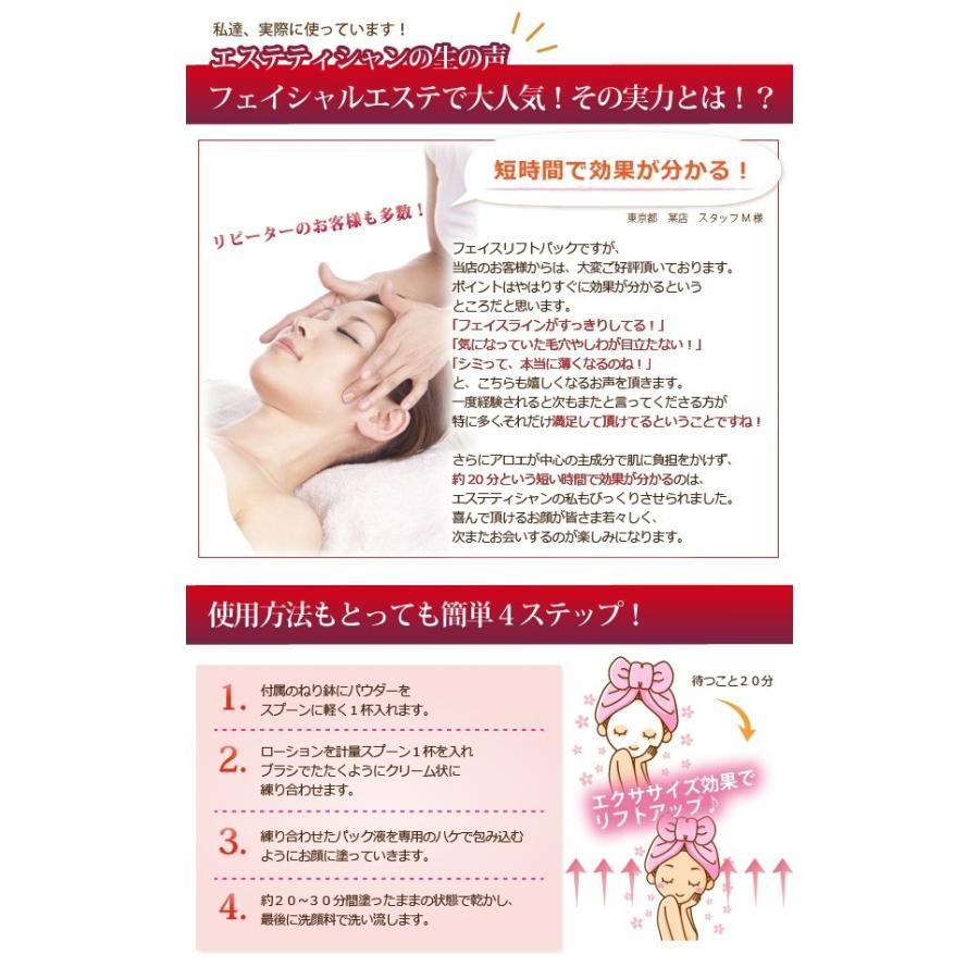 リフトアップ化粧品 エステボウ フェイスリフトパック3点セット 保湿 乾燥対策 顔パック 高級スキンケア 基礎化粧品 日本製 芸能人愛用 期間限定クーポン|onayami-cosme|03