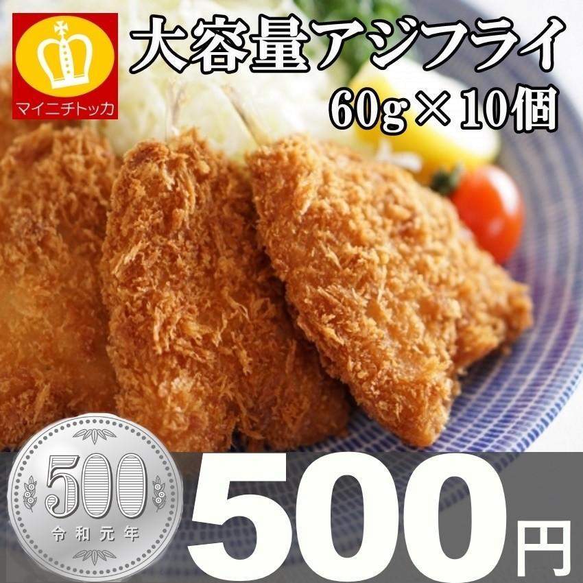 業務用 冷凍食品 アジフライ60g×10個 600g ラッピング無料 500円ポッキリ おつまみにも大活躍 大阪 特産品 ご飯のお供 訳ありグルメ お取り寄せ オープニング 大放出セール
