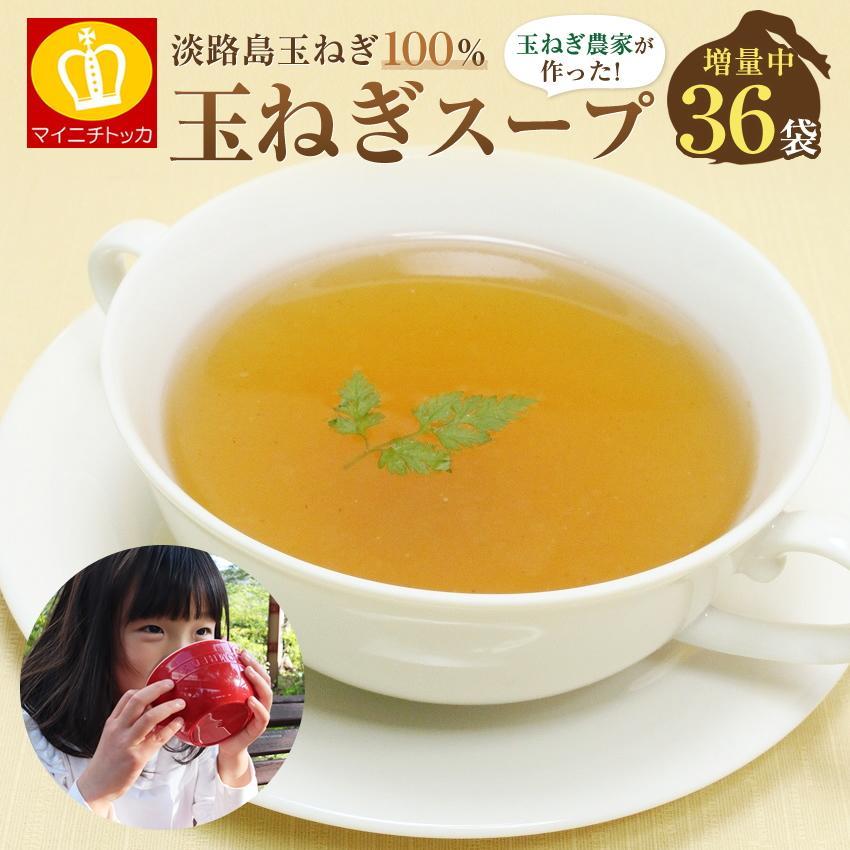 今だけ増量36袋 玉ねぎスープ5g 輸入 淡路島 高価値 便利な個包装タイプ 6袋が増量中 送料無料 最安値に挑戦