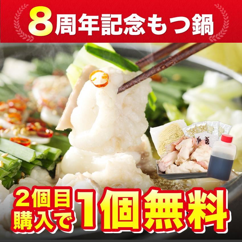 あすつく サービス ホルモン400g (人気激安) 博多牛もつ鍋セット2-3人前セット さらに2セット購入で3セット目が無料