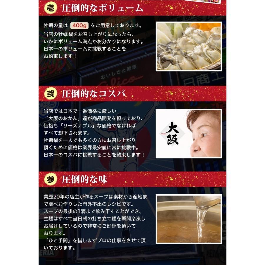 セール 広島県産2L特大400g牡蠣鍋2-3人前セット 複数購入で牡蠣1.8キロ カキ ギフト 海産鍋 名産 特産品 訳あり お歳暮|once-in|11