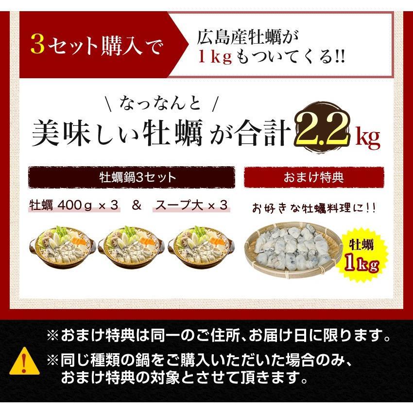 セール 広島県産2L特大400g牡蠣鍋2-3人前セット 複数購入で牡蠣1.8キロ カキ ギフト 海産鍋 名産 特産品 訳あり お歳暮|once-in|15