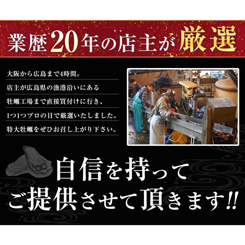 セール 広島県産2L特大400g牡蠣鍋2-3人前セット 複数購入で牡蠣1.8キロ カキ ギフト 海産鍋 名産 特産品 訳あり お歳暮|once-in|08