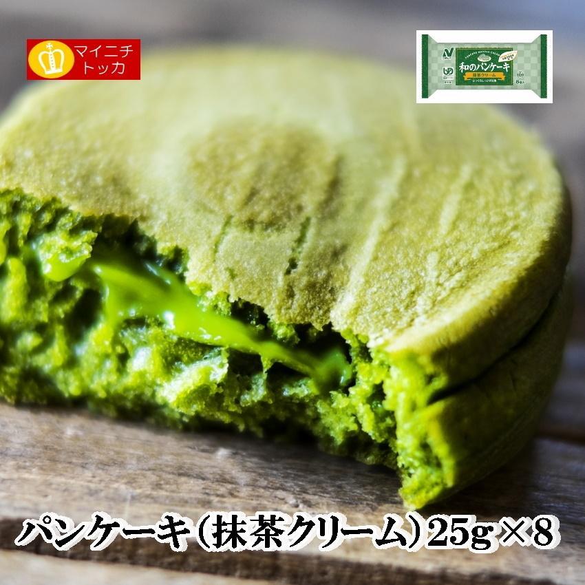ニチレイ 待望 和のパンケーキ 公式 抹茶クリーム 約25g×8個入 冷凍食品 業務用 クリスマス イベント 誕生日