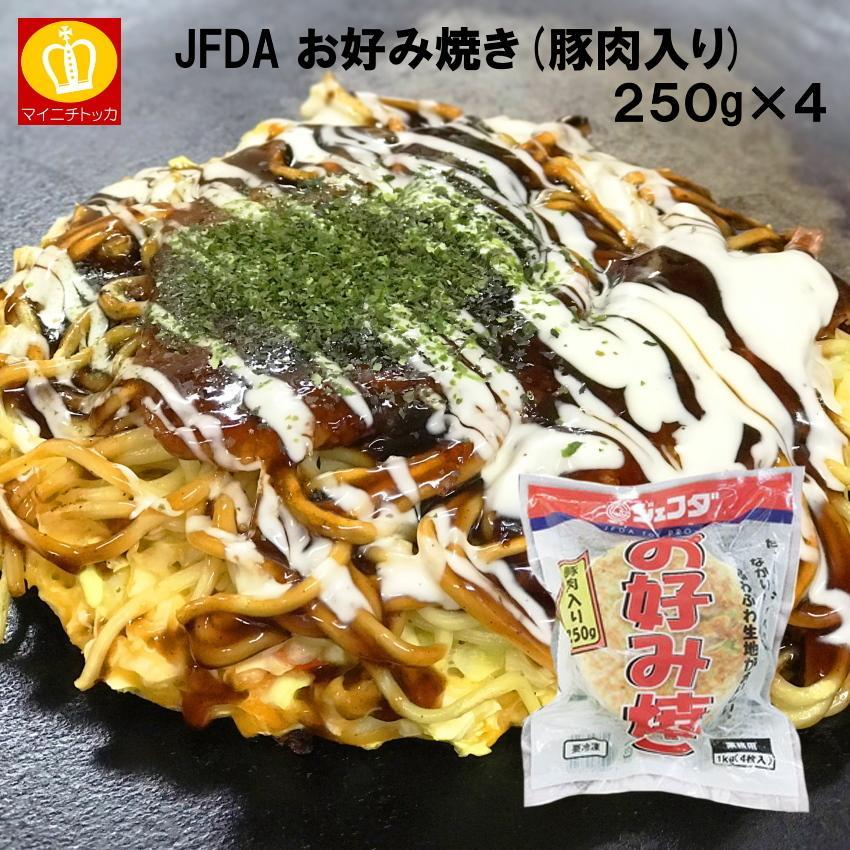 JFDA 販売実績No.1 通常便なら送料無料 お好み焼き 250g×4 豚肉入り