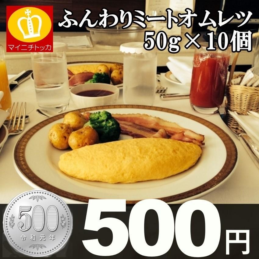 業務用 冷凍食品 ふんわりミートオムレツ50g×10個 500g 500円ポッキリ 大阪 特産品 おつまみにも大活躍 ふわたま 訳ありグルメ 贈与 新色追加