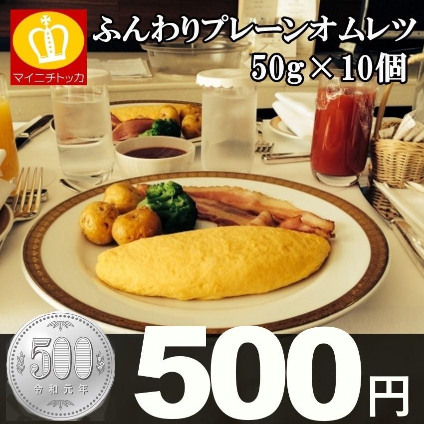 業務用 冷凍食品 ふんわりプレーンオムレツ50g×10個 500g テレビで話題 500円ポッキリ 訳ありグルメ ふわたま 驚きの値段 特産品 大阪 ご飯のお供