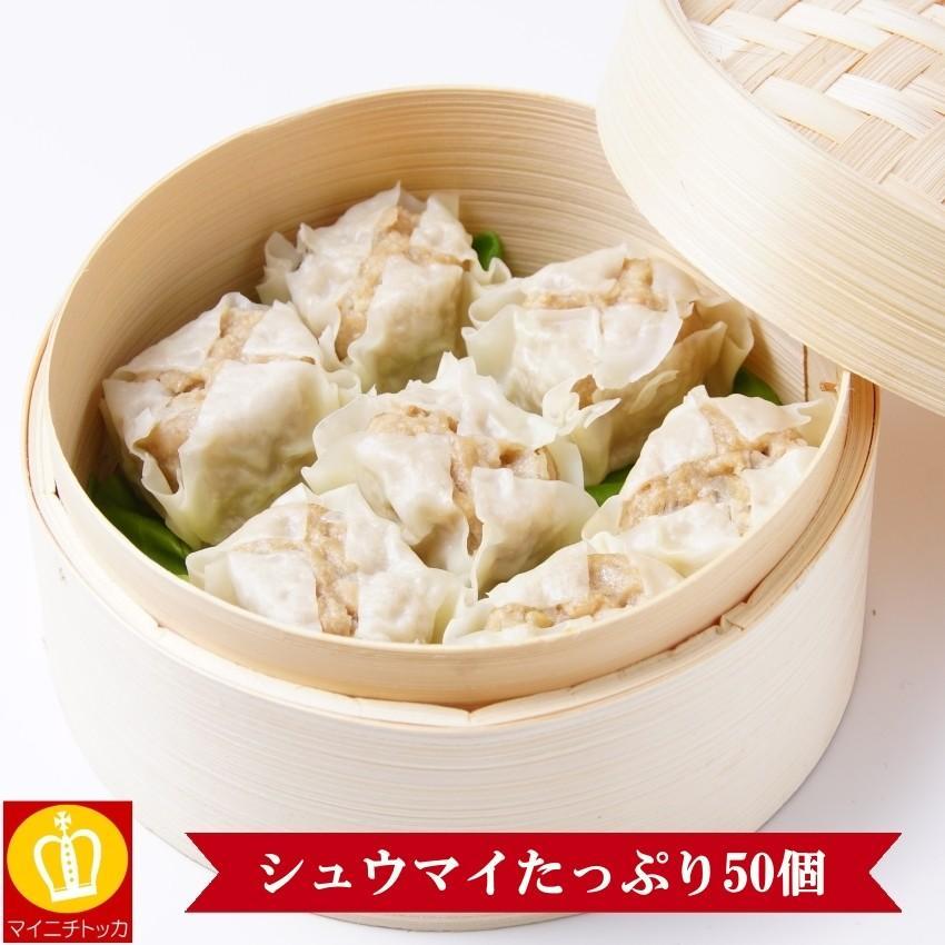特製シュウマイ 焼売 たっぷり約50個入り 冷凍食品 全店販売中 お弁当や朝ごはんに簡単調理で大活躍 業務用 大阪 セール ギフト 特産品 名産