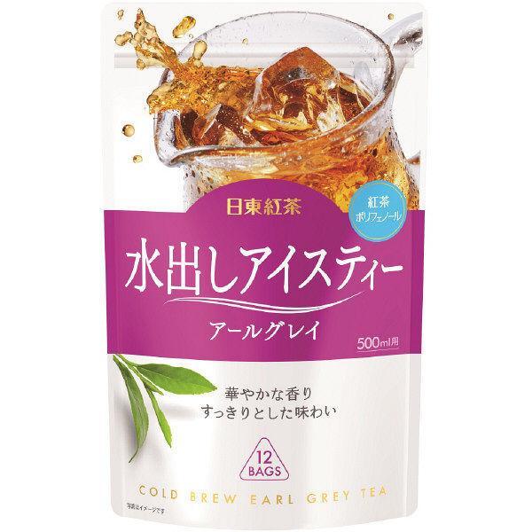 日東紅茶 水だしアイスアールグレイティー4g×12袋 ティーバッグ ギフト おしゃれ おしゃれ 送料無料 完全送料無料