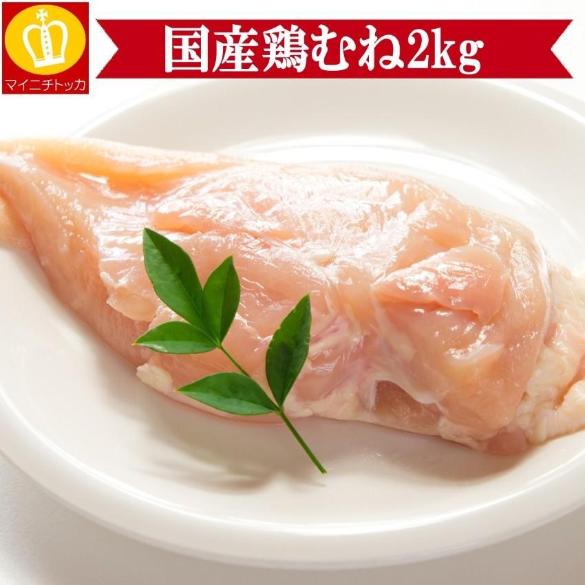 国産鶏むね肉2キロ 冷凍食品 国産ブランド鶏使用 ご近所さんで分けても喜ばれます 業務用 特産品 爆安プライス 大阪 お得なキャンペーンを実施中 訳あり価格 名産 ギフト