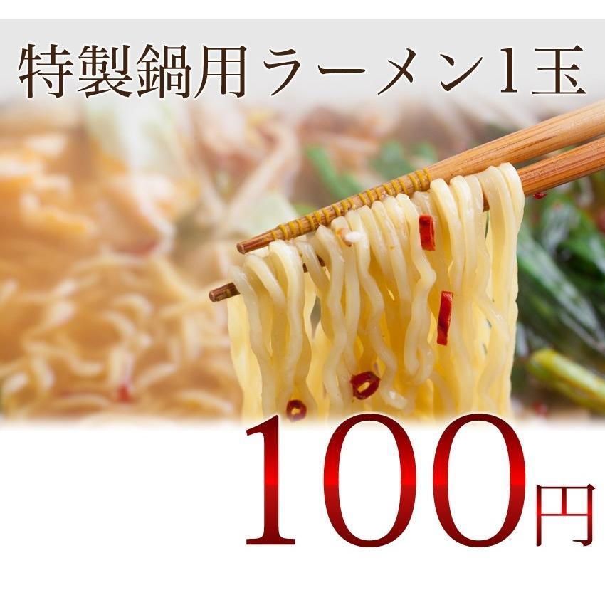 鍋追加トッピング 生麺 超定番 ラーメン1玉 約140g 特産品 もつ 35%OFF 名物商品