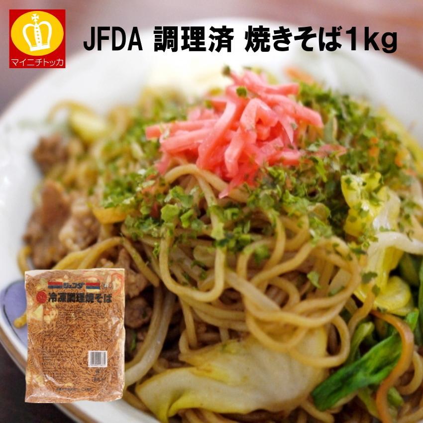 JFDA 冷凍調理やきそば 1kg 未使用品 冷凍 [正規販売店]