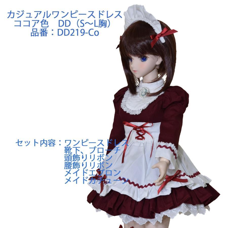 Co カジュアルワンピースドレス 可愛いメイド服のセットです。DD(S胸〜L胸)|ondine|03