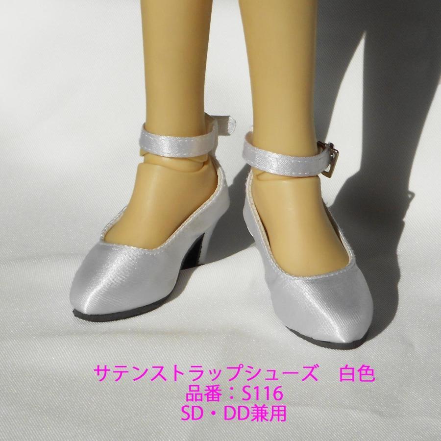 S116白色サテンストラップシューズDDサイズ用(SDサイズ兼用)|ondine