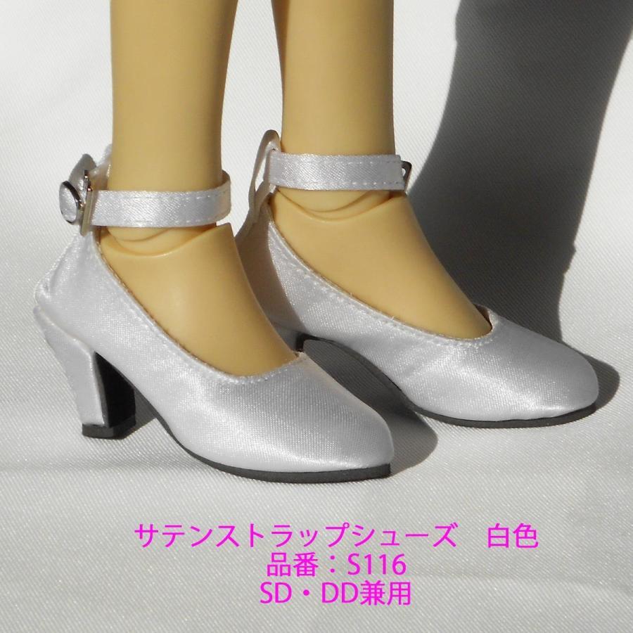 S116白色サテンストラップシューズDDサイズ用(SDサイズ兼用)|ondine|03