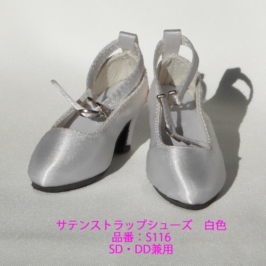 S116白色サテンストラップシューズDDサイズ用(SDサイズ兼用)|ondine|04