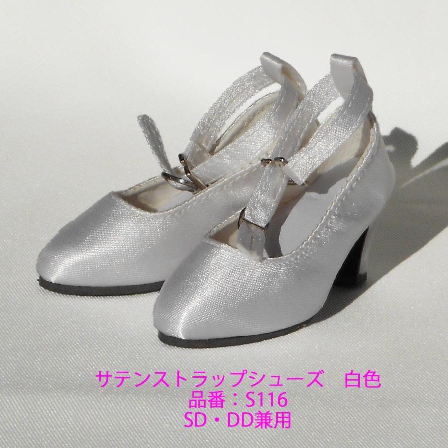 S116白色サテンストラップシューズDDサイズ用(SDサイズ兼用)|ondine|05