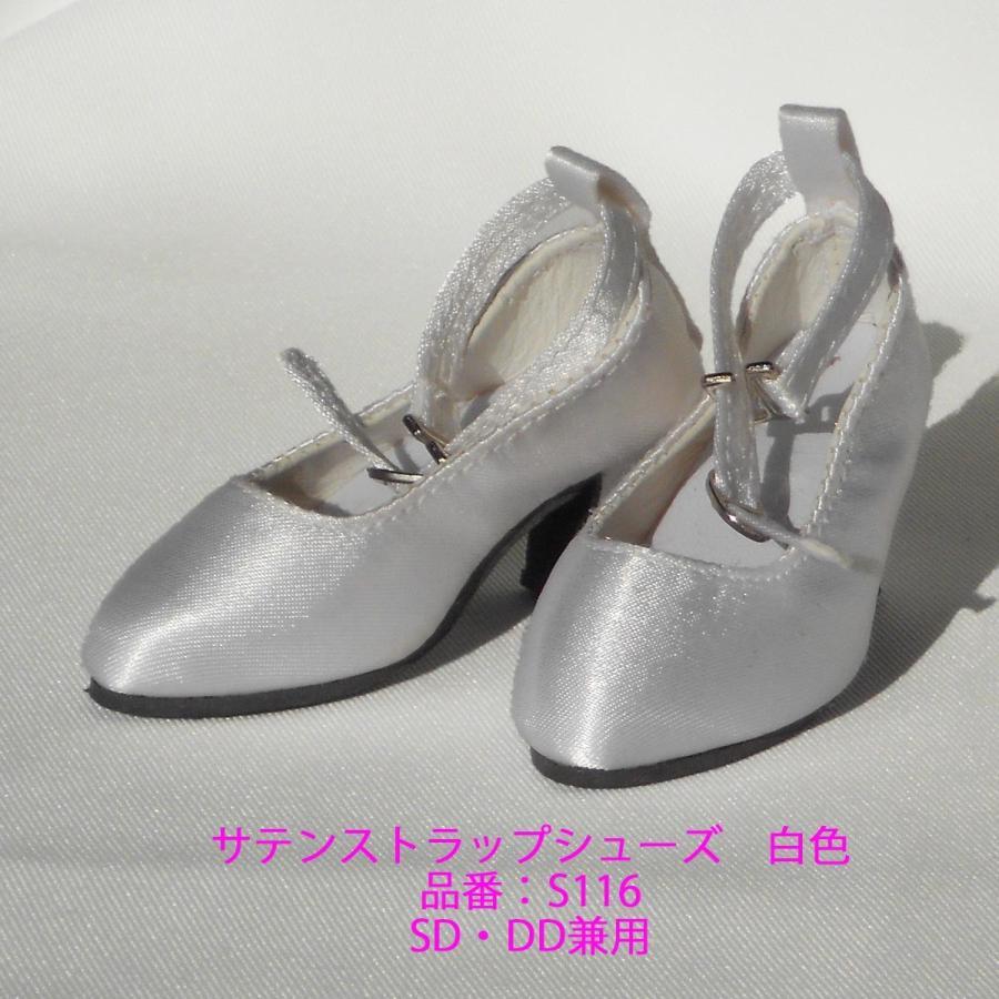 S116白色サテンストラップシューズDDサイズ用(SDサイズ兼用)|ondine|07