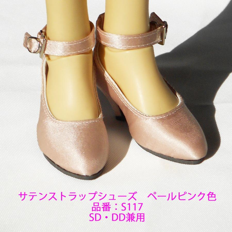 S117ペールピンク色サテンストラップシューズ DDサイズ用(SDサイズ兼用)|ondine|02