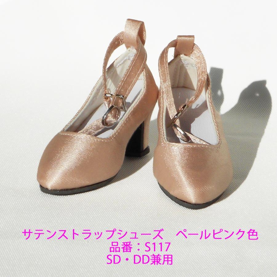 S117ペールピンク色サテンストラップシューズ DDサイズ用(SDサイズ兼用)|ondine|03