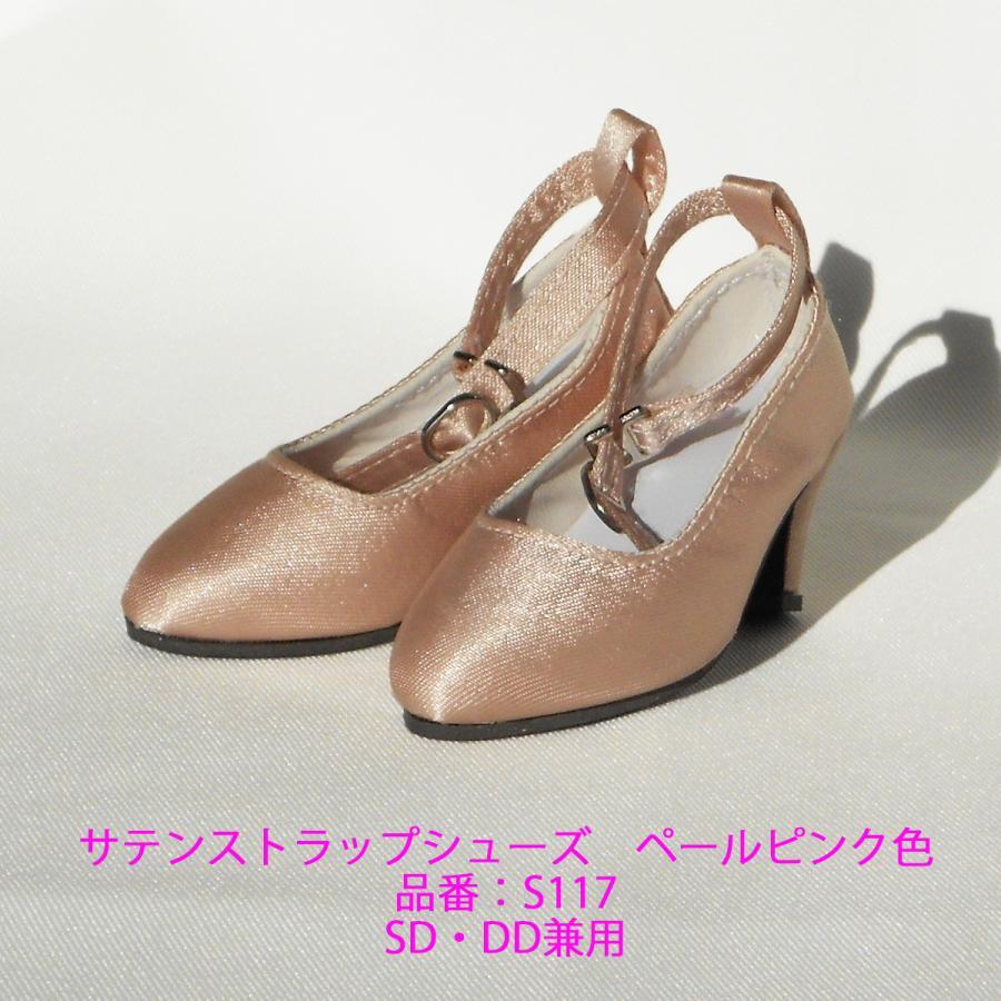 S117ペールピンク色サテンストラップシューズ DDサイズ用(SDサイズ兼用)|ondine|04