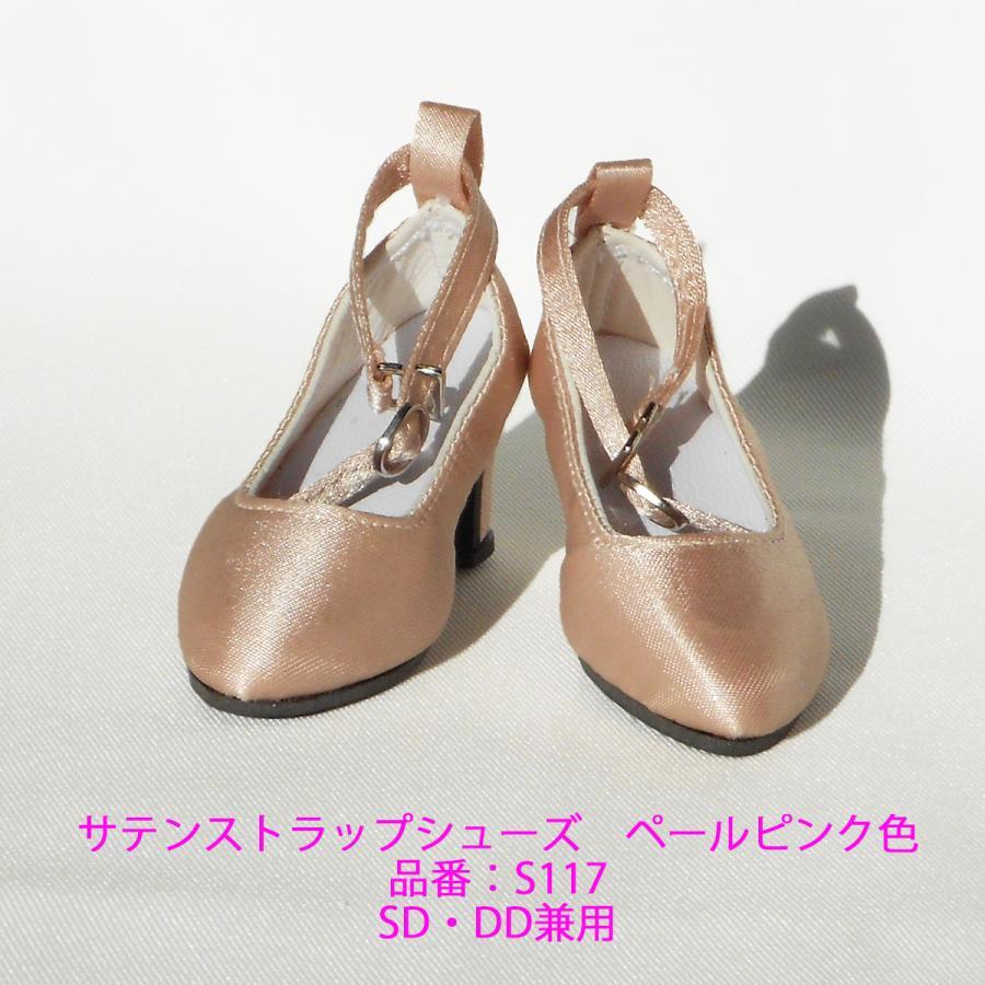 S117ペールピンク色サテンストラップシューズ DDサイズ用(SDサイズ兼用)|ondine|05
