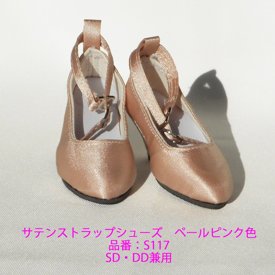 S117ペールピンク色サテンストラップシューズ DDサイズ用(SDサイズ兼用)|ondine|06
