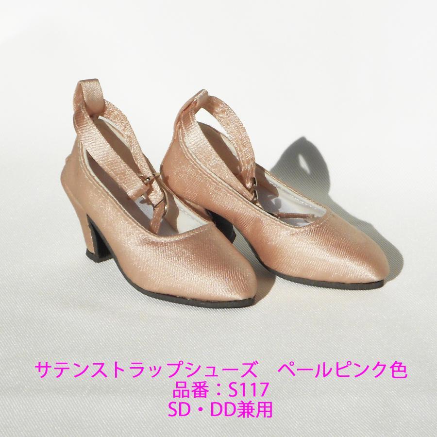 S117ペールピンク色サテンストラップシューズ DDサイズ用(SDサイズ兼用)|ondine|07