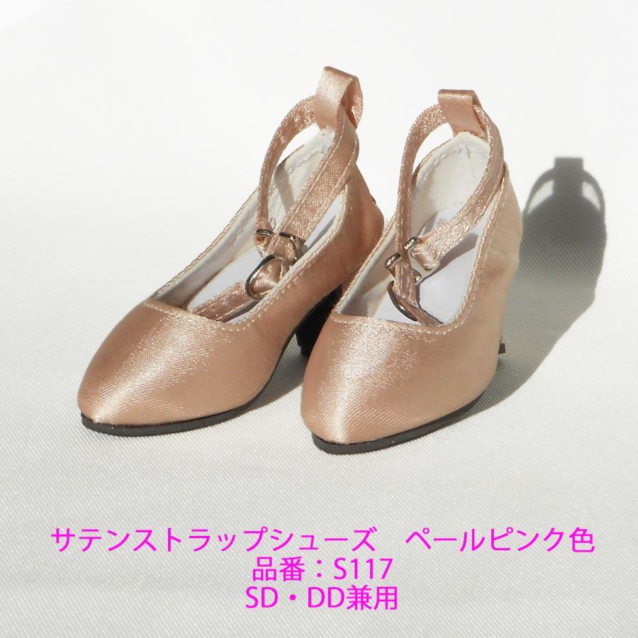S117ペールピンク色サテンストラップシューズ DDサイズ用(SDサイズ兼用)|ondine|08