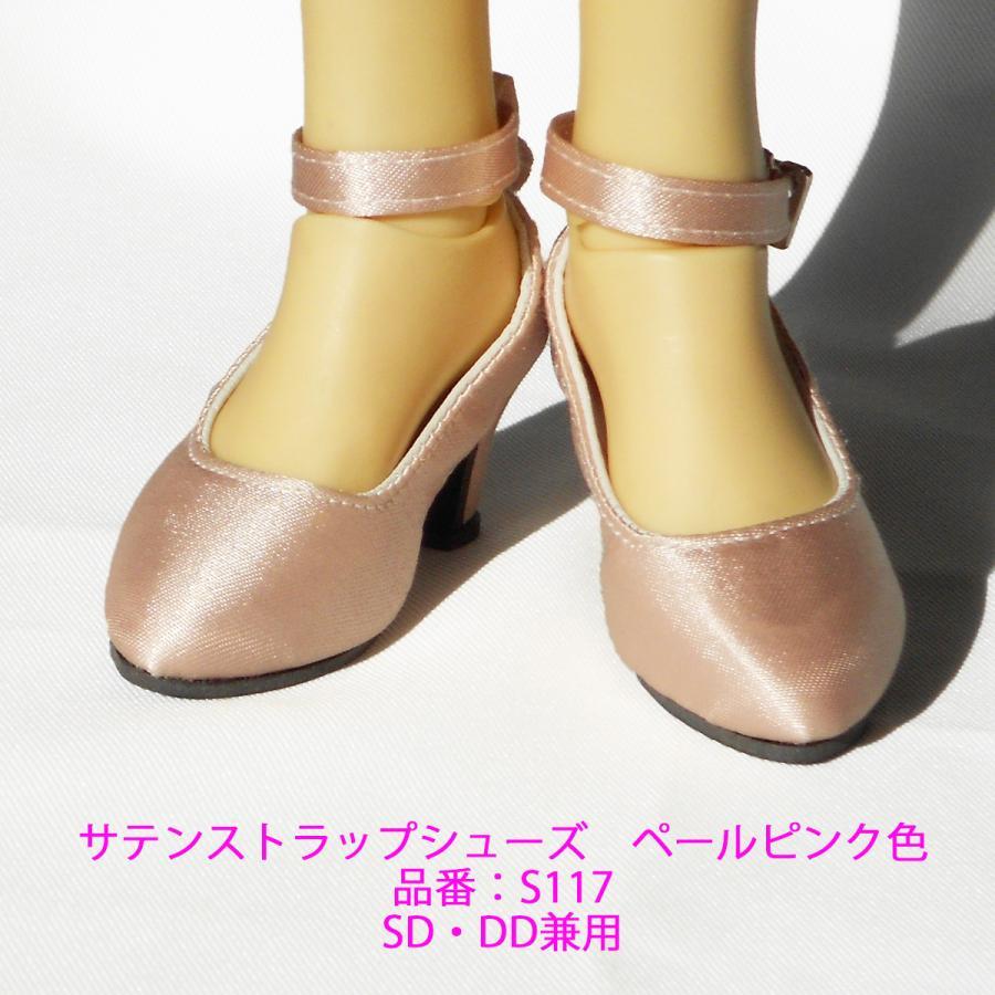 S117ペールピンク色サテンストラップシューズ DDサイズ用(SDサイズ兼用)|ondine|10