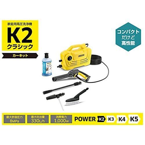 ケルヒャー(KARCHER) 高圧洗浄機 K2 クラシック カーキット 1.600-976.0 one-eagle 04