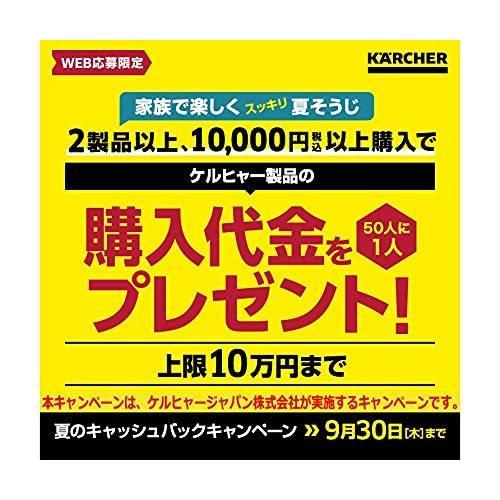 ケルヒャー(KARCHER) 高圧洗浄機 K2 クラシック カーキット 1.600-976.0 one-eagle 09
