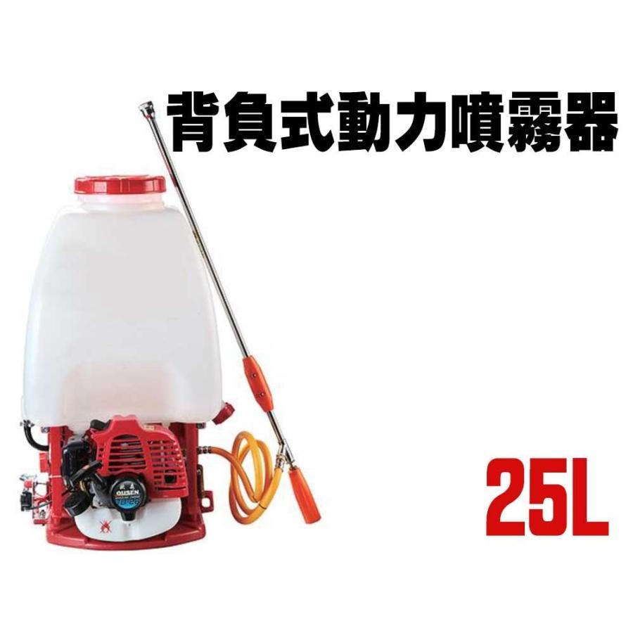 【新入荷!】背負式動力噴霧器25L,2サイクルエンジン【送料無料】【即納】