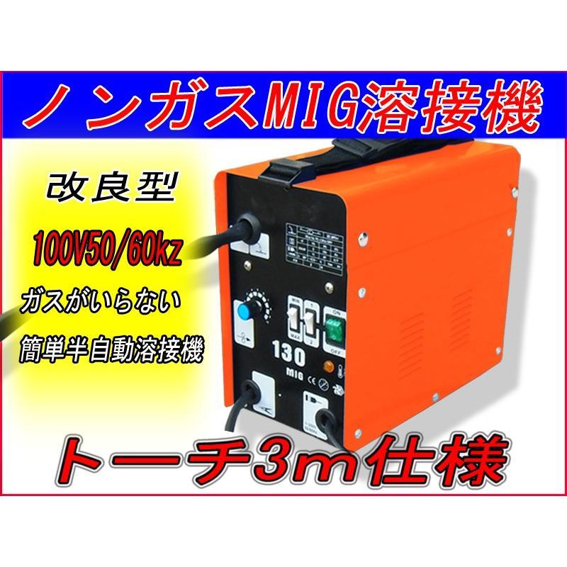 【再入荷!】MIGノンガス半自動溶接機,MIG100V単相【送料無料】【即納】