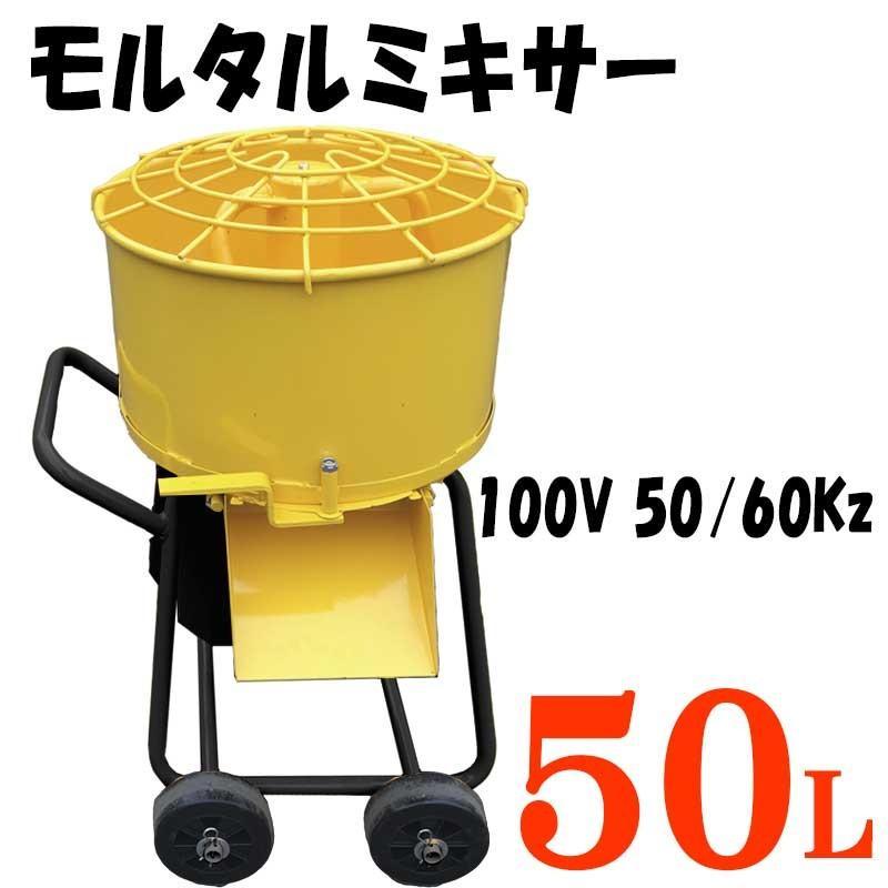 【再入荷!】電動モルタルミキサー50L荷台受渡商品,100V,50/60Hz【送料無料】【代引不可】