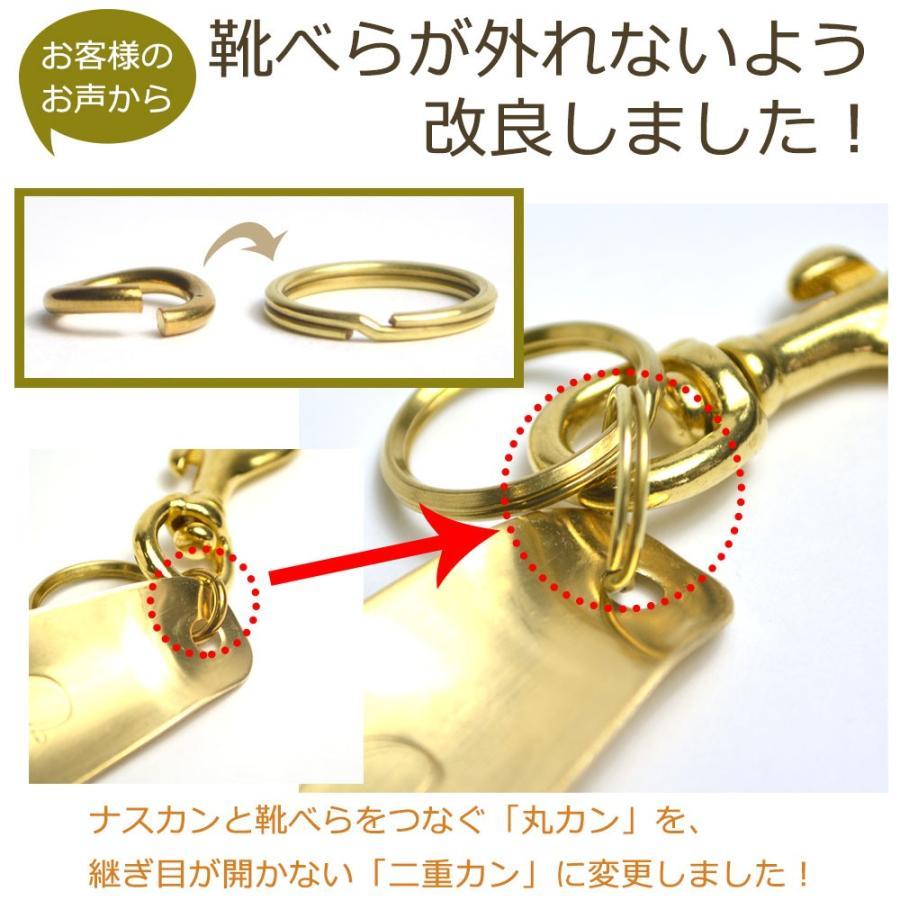 靴べら 携帯用 ミニ キーホルダー キーリング 真鍮 くつべら シューホーン 短ベラ ナスフック付き 日本製 ソリッドブラス ノンポリッシュ DM便対応|one-thread|05