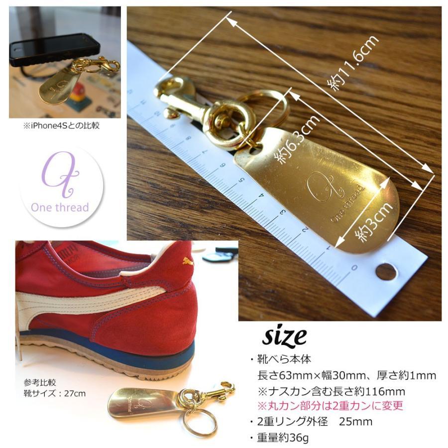 靴べら 携帯用 ミニ キーホルダー キーリング 真鍮 くつべら シューホーン 短ベラ ナスフック付き 日本製 ソリッドブラス ノンポリッシュ DM便対応|one-thread|06