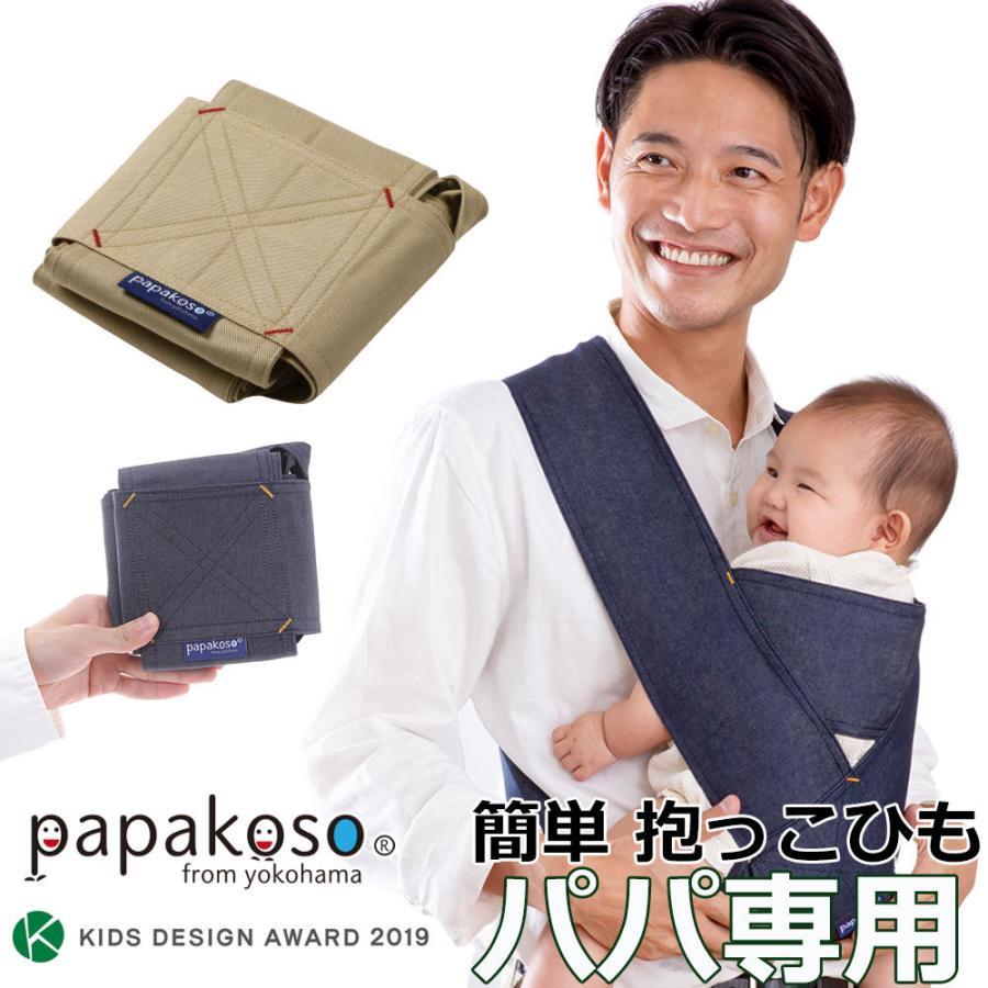 papakoso 簡単 抱っこ紐 デニム メンズ パパ用 クロス式 簡易 抱っこひも papa-dakko パパダッコ 布製 日本製|one-thread