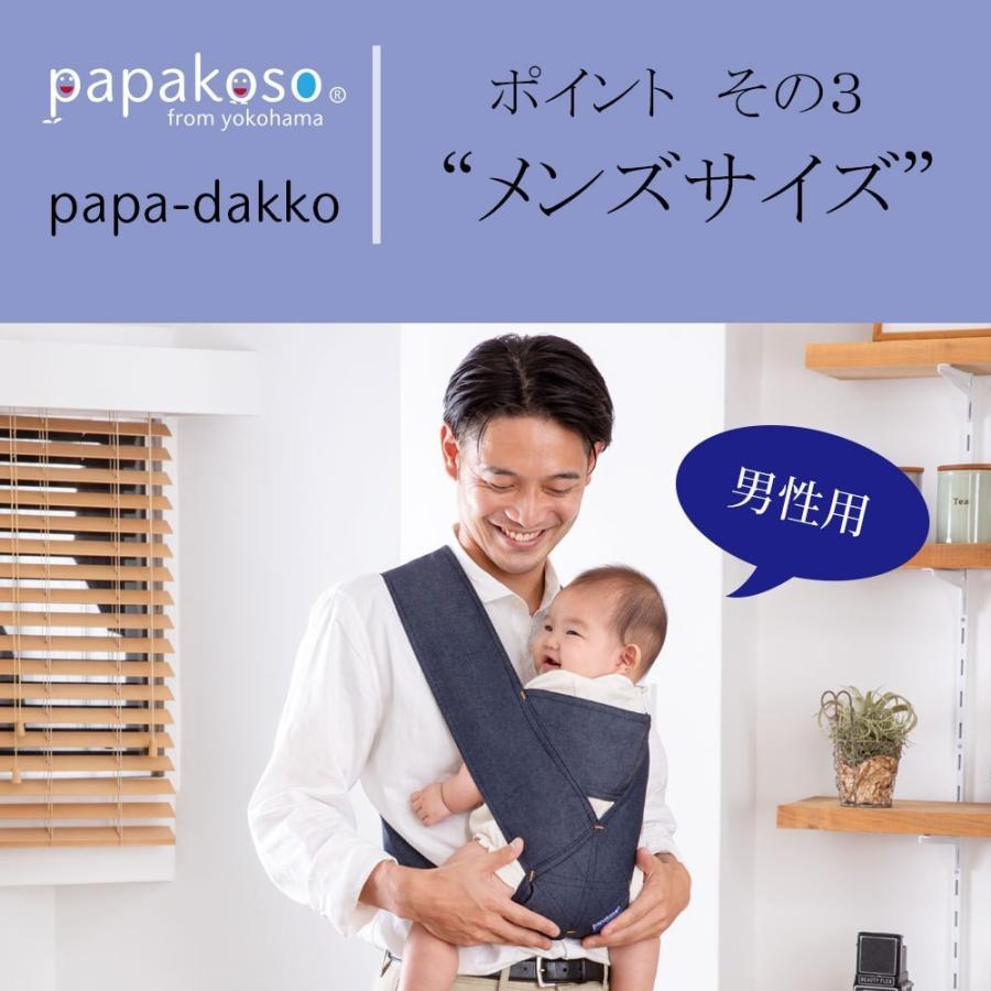 papakoso 簡単 抱っこ紐 デニム メンズ パパ用 クロス式 簡易 抱っこひも papa-dakko パパダッコ 布製 日本製|one-thread|11
