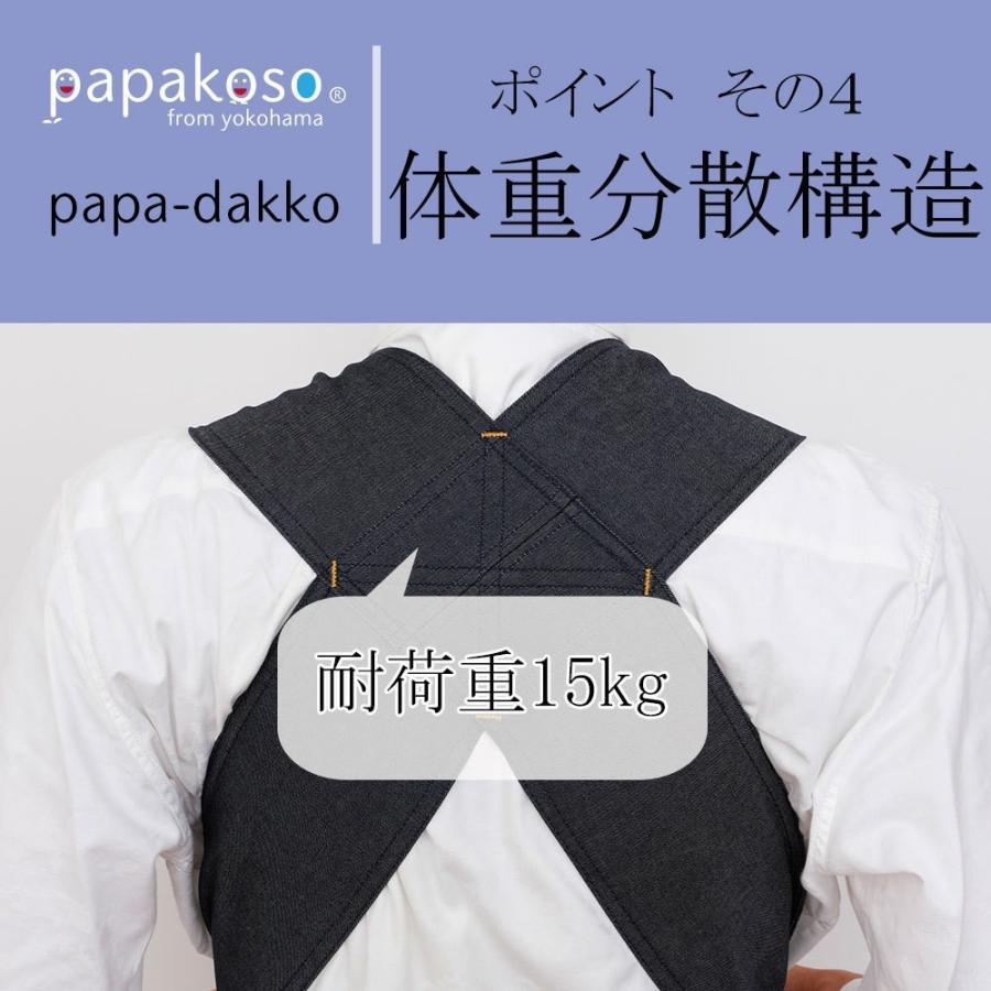 papakoso 簡単 抱っこ紐 デニム メンズ パパ用 クロス式 簡易 抱っこひも papa-dakko パパダッコ 布製 日本製|one-thread|12
