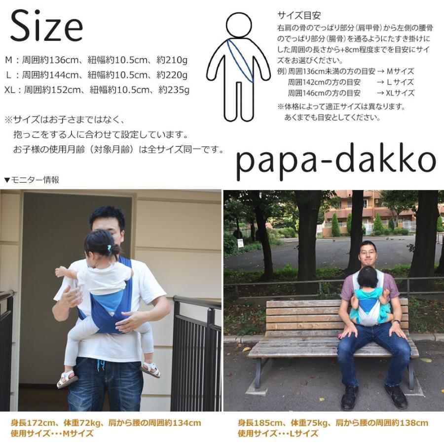 papakoso 簡単 抱っこ紐 デニム メンズ パパ用 クロス式 簡易 抱っこひも papa-dakko パパダッコ 布製 日本製|one-thread|18