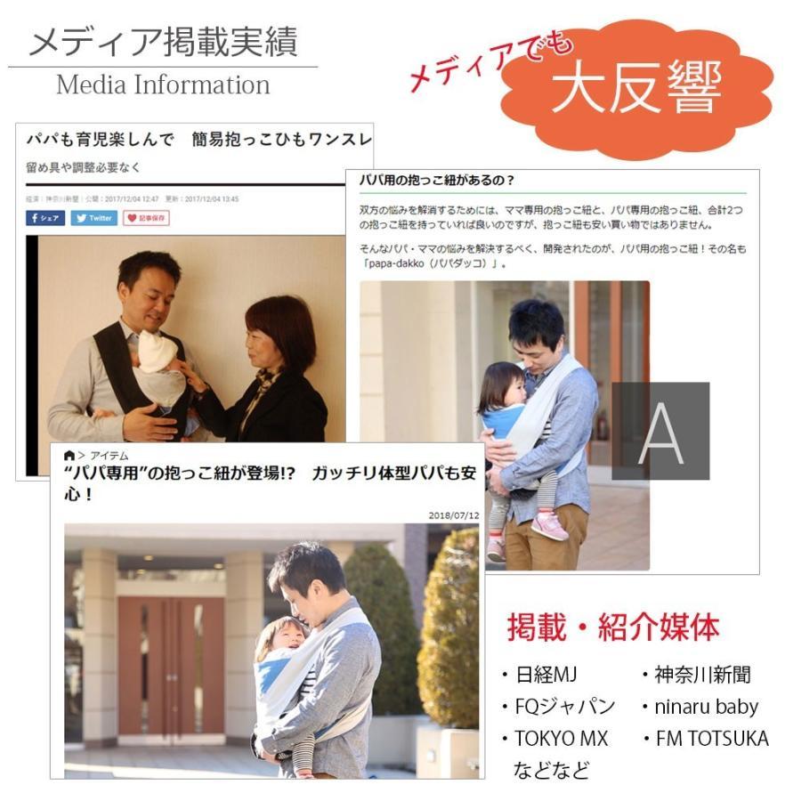 papakoso 簡単 抱っこ紐 デニム メンズ パパ用 クロス式 簡易 抱っこひも papa-dakko パパダッコ 布製 日本製|one-thread|20