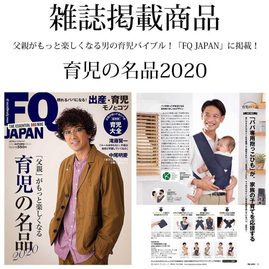papakoso 簡単 抱っこ紐 デニム メンズ パパ用 クロス式 簡易 抱っこひも papa-dakko パパダッコ 布製 日本製|one-thread|04